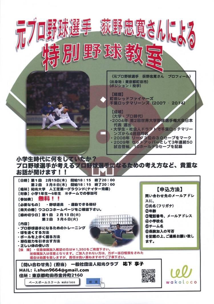 特別野球教室、詳細
