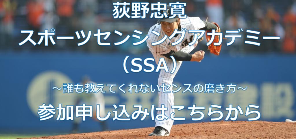 SSA参加申し込みフォーム
