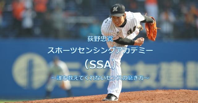 荻野忠寛スポーツセンシングアカデミー(SSA)~誰も教えてくれないセンスの磨き方~
